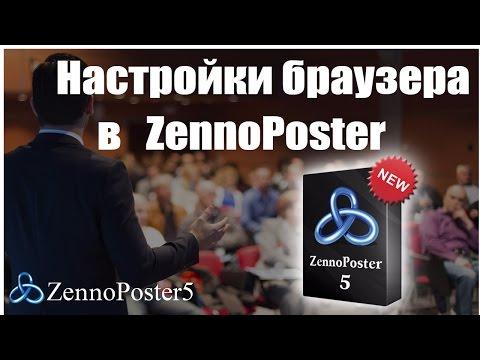 Настройки браузера и canvas в ZennoPoster