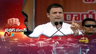 Rahul Gandhi Says AP will Get Special Status if Congress Comes to Power in 2019 Elections | NTV
