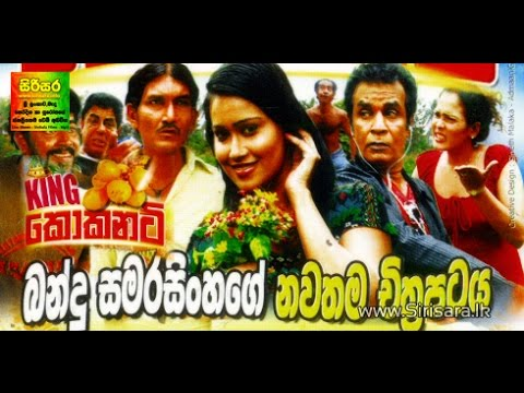 King Coconut Sinhala Film 1
