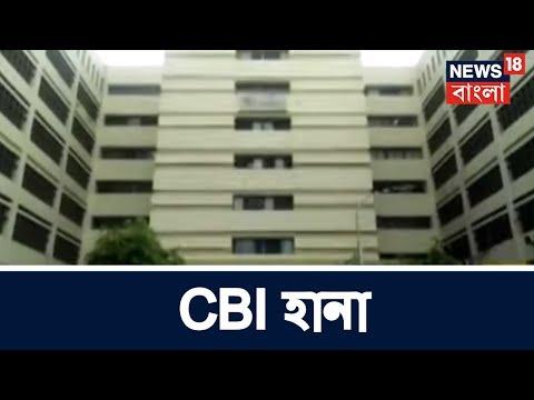 5 মিনিটে 25 :  Kolkata-য় CBI হানা