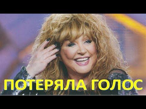 Устала от всего этого Алла Пугачева призналась, что теряет голос (15.08.2017)