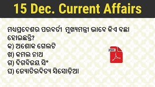15 December Current Affairs | Daily Current Affairs Knowledge : for all Exam