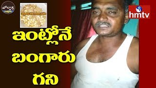 Digging for Hidden Treasures in Suryapet | Jordar News | hmtv