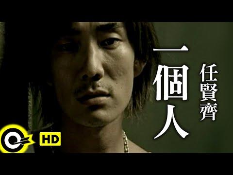 任賢齊 Richie Jen【一個人】Official Music Video