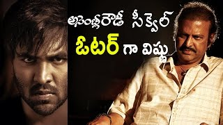 Manchu Vishnu To Act In VOTER A Sequel Of Assembly Rowdy Movie  || TFC
