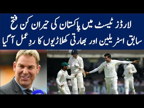 Legend cricketer's views on Pakistan victory against England 2018 thumbnail