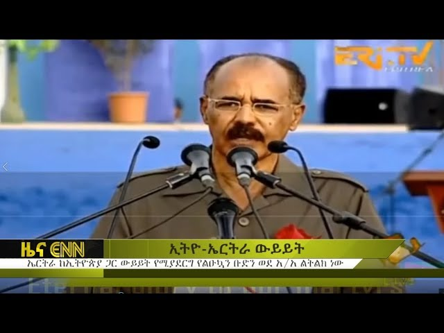 Ethiopia: ENN Television Evening News, June 20/2018 - ENN News