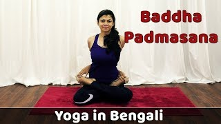 Baddha Padmasana For Beginners | Lotus Pose Yoga | Weight Loss | Yoga For Back Pain | Bangla Video