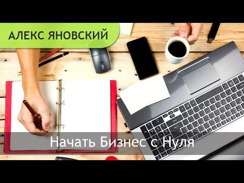 Начать Бизнес с Нуля, Как Открыть Свой Бизнес. Открыть Бизнес без Денег (с нуля) Алекс Яновский