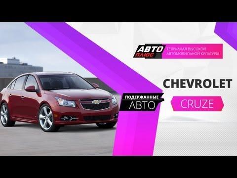 Подержанные авто - Chevrolet Cruze 2009 г.в.