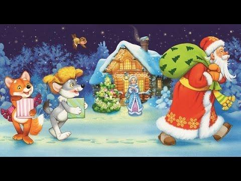 ❉ НОВОГОДНИЕ ПЕСНИ для детей ❆ Звезды Новый год развесил на веселой елке!