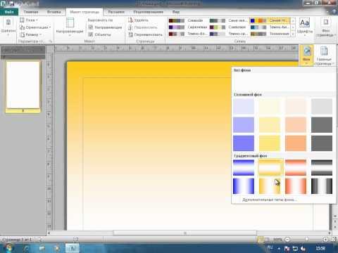Видеообзор Microsoft Publisher