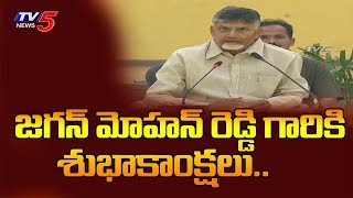 TDP Leader Chandrababu Press Meet | AP Election Results 2019