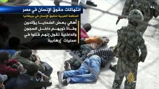 تقرير يتحدث عن تزايد انتهاكات حقوق الإنسان بمصر