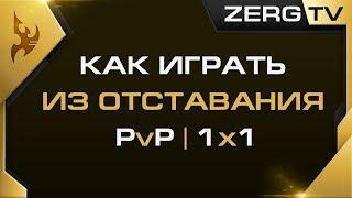 ★ Макро PvP из отставания | StarCraft 2 с ZERGTV ★