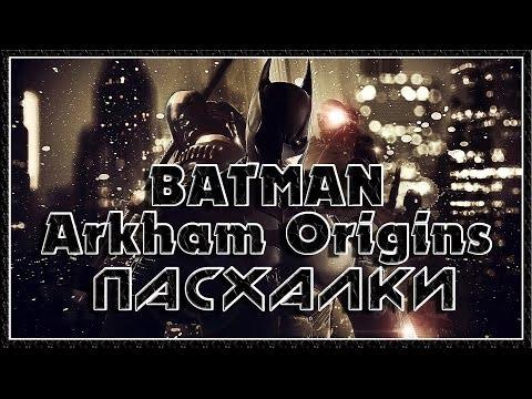 Пасхалки в игре Batman - Arkham Origins [Easter Eggs]