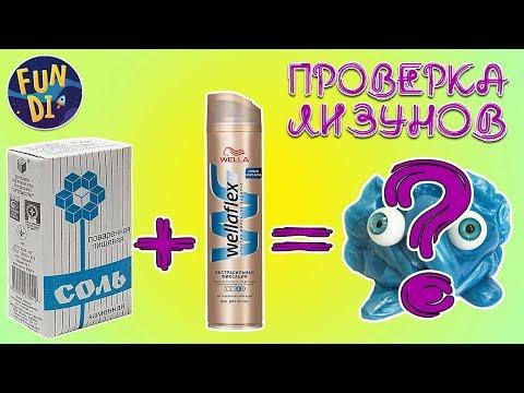 ⚡ ПРОВЕРКА рецепта от подписчиков КАК СДЕЛАТЬ ЛИЗУН без клея из лака для волос и соли