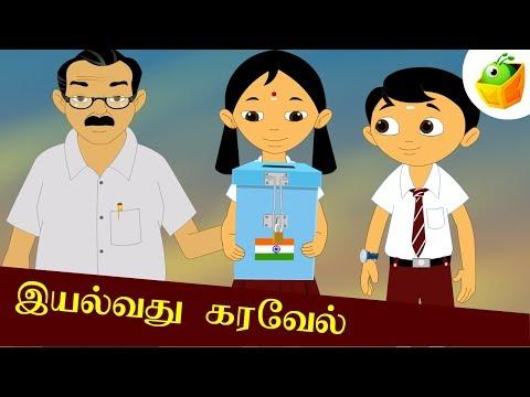 இயல்வது கரவேல் (Eyalvathu Karavel)   Aathichudi Kathaigal   Tamil Stories for Kids