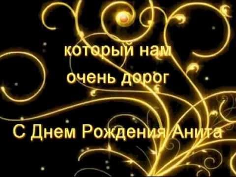 Поздравление для аниты