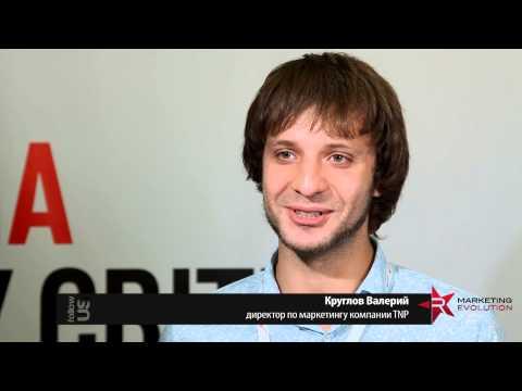 Валерий Круглов о конференции Marketing Revolution