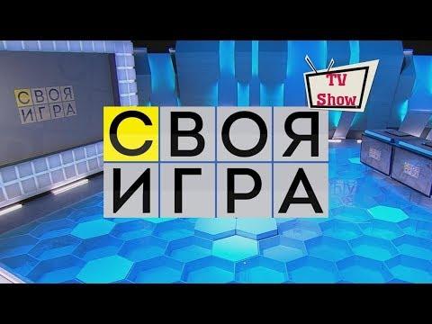 Своя игра - Выпуск 13.05.2018