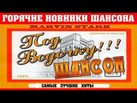 НОВЫЕ ПЕСНИ ШАНСОНА ПОД ВОДОЧКУ / ЛЕТНИЕ НОВИНКИ И ХИТЫ 2017