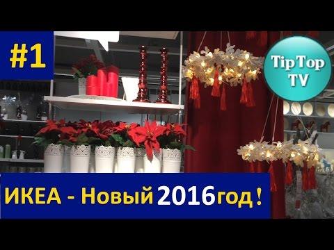 ✔ИКЕА - НОВЫЙ 2016 ГОД  / IKEA NEW YEAR  2016