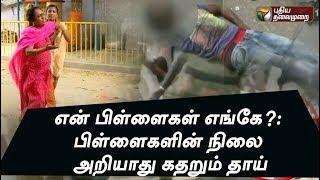 Sterlite Protest Thoothukudi