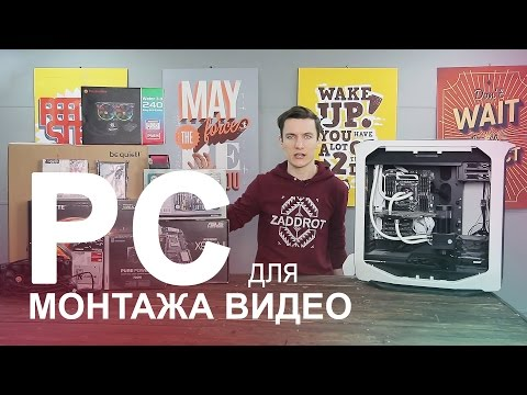 СБОРКА ПК для ВИДЕОМОНТАЖА - keddr.com