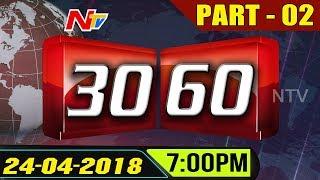 News 30/60 || Evening News || 24-04-2018 || Part 02  || NTV