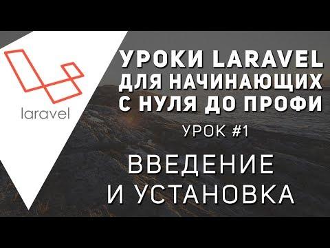 Уроки Laravel - Установка и введение в фреймворк