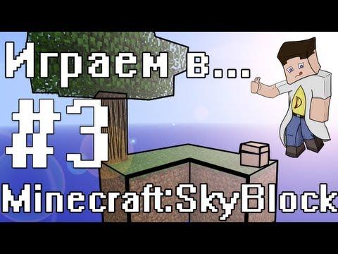 SkyBlock #3 - Портал горит!!!