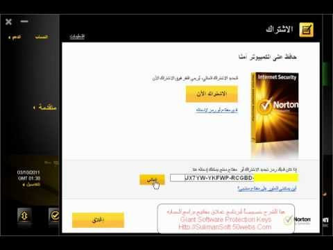 طريقه تفعيل Norton Internet Security 2012.wmv
