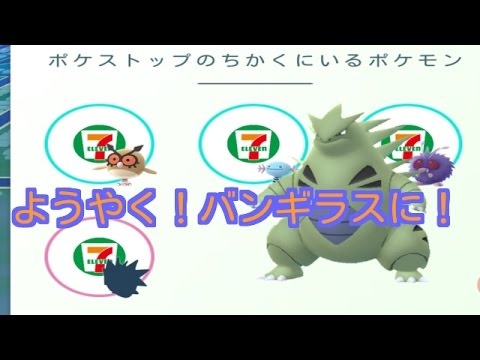 【ポケモンGO攻略動画】【ポケモンGO】ようやくバンギラスゲット【PokemonGO】  – 長さ: 2:46。