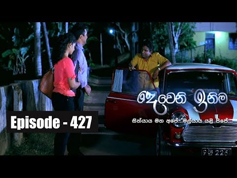 Deweni Inima | Episode 427 25th September 2018
