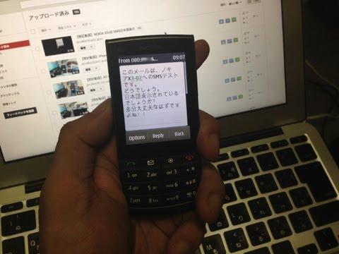 【検証動画】NOKIA X3-02 SMS日本語表示