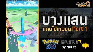 Pokemon Go!! EP.27.1 ตะลุยบางแสน ดินแดนของเหล่าโปเกมอน Part 1