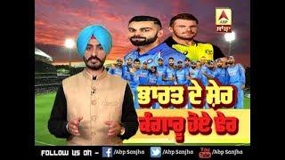 IND Vs AUS ODI: ਕਿਵੇਂ Team India ਨੇ Australia ਦੀ ਧਰਤੀ 'ਤੇ ਇਤਿਹਾਸ ਰਚਿਆ