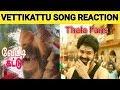 VettiKattu Song Thala Fans Thala Haters Reaction Viswasam Vettikattu Single Track mp3
