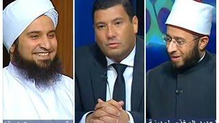 حلقة كاملة: حوار الحبيب علي الجفري والشيخ اسامة الازهري مع اسلام البحيري
