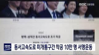 투/동서고속도로 미개통 착공 10만 명 서명운동 추진