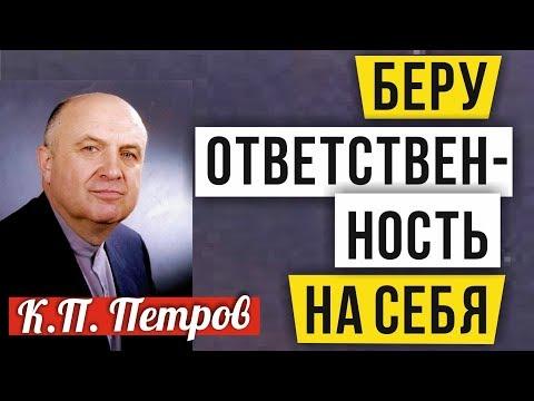 Беру ответственность на себя. Фильм о К.П. Петрове