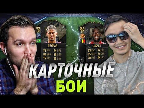ЭПИЧНЫЕ КАРТОЧНЫЕ БОИ С АКУЛОМ   FIFA 18
