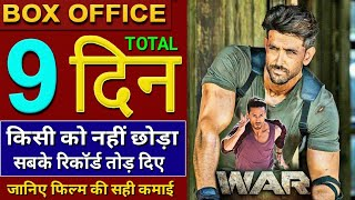 WAR Box Office Collection Day 9, Hrithik Roshan, Tiger Shroff,  WAR 9th Day Collection, #WAR