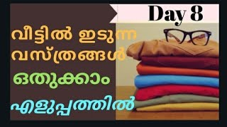 day 7 മലയാളം cleaning/Declutter/challenge/Home wear clothes