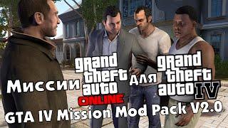 Миссии Gta Online для GTA IV! (GTA IV Mission Mod Pack V2.0)