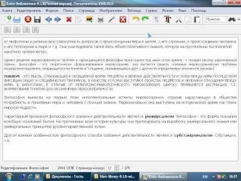 Форматирование текста электронной книги.