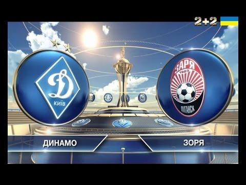 Динамо - Заря - 5:2. Обзор матча
