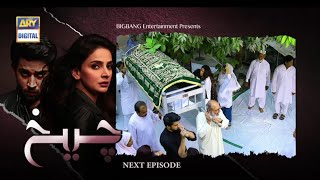 Cheekh Episode 4 Promo | Cheekh Episode 4 Teaser | Ary Digital Dramas