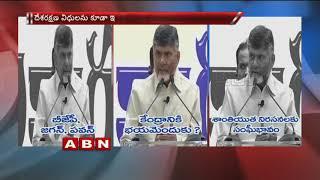 CM Chandrababu Naidu comments on Janasena-YCP And Bjp Parties - netivaarthalu.com